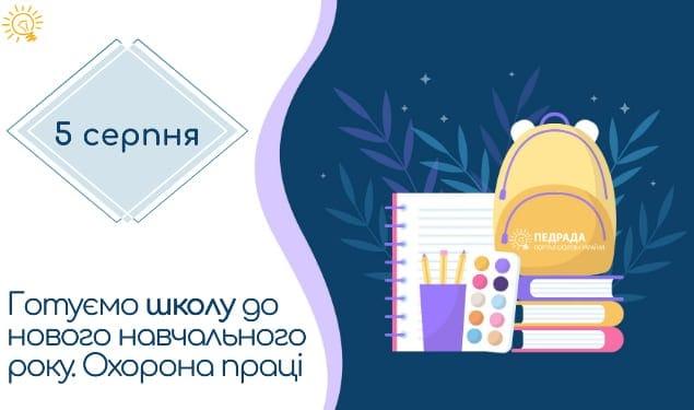 Готуємось до нового навчального року. Серія безкоштовних вебінарів для освітян.