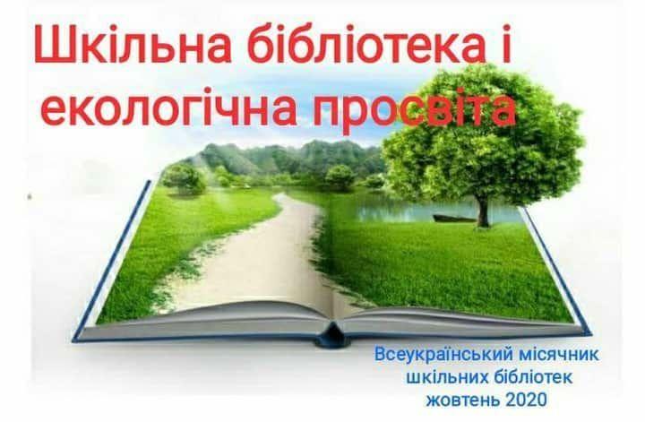 Всеукраїнський місячник шкільних бібліотек під гаслом «Шкільна бібліотека та екологічна просвіта учнів»