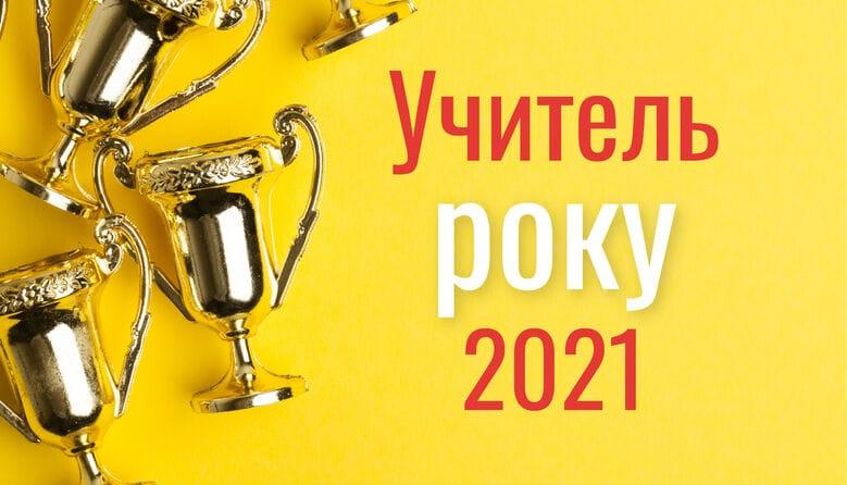 Про умови та порядок проведення всеукраїнського конкурсу «Учитель року – 2021»