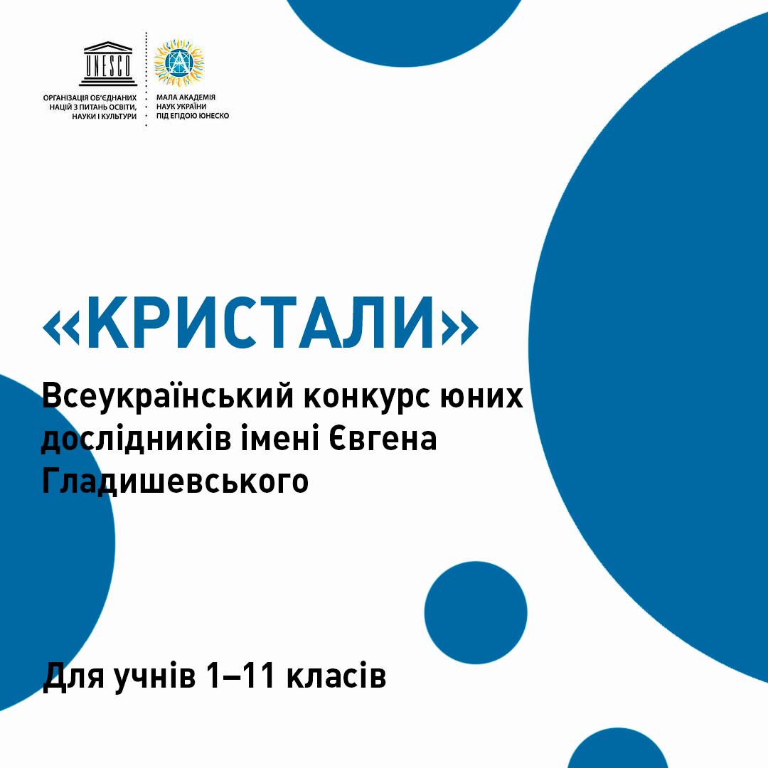 Всеукраїнський конкурс юних дослідників «Кристали» імені Євгена Гладишевського